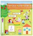Любопитната Панда: Горска математика Книжка с изтриващи се страници - книга