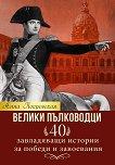 Велики пълководци. 40 завладяващи истории за победи и завоевания - Анна Покровская -