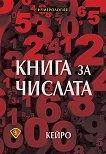 Книга за числата - Кейро -
