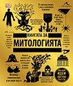 Книгата за митологията -