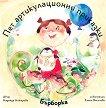 Пет артикулационни приказки с Бърборка - Надежда Ножарова - книга