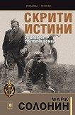 Скрити истини за Втората световна война - Марк Солонин - книга