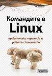 Командите в Linux - D.K. Academy - книга