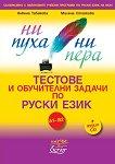 Тестове и обучителни задачи по руски език за нива A1-B2: Ни пуха, ни пера + CD -