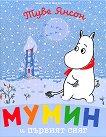 Мумин и първият сняг - Туве Янсон -