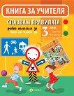 Спазвам правилата: Книга за учителя за часа на класа за 3. клас -