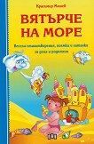 Вятърче на море - Красимир Машев -