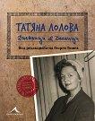 Татяна Лолова. Дневници и делници - книга