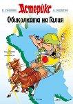 Астерикс: Обиколката на Галия - помагало