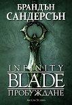 Infinity Blade - книга 1: Пробуждане - Брандън Сандерсън - книга