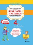 Зная, мога и успявам - учебно помагало за 4. клас - Мариана Иванова, Мария Бунева, София Бонева -