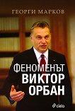 Феноменът Виктор Орбан -