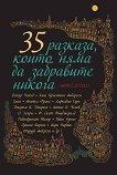 35 разказа, които няма да забравите никога - книга