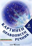 Картинен правописен речник за 2. клас - Евтимия Манчева, Маргарита Тороманова -