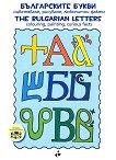 Българските букви - Оцветяване, рисуване, любопитни факти Тhe bulgarian Letters - Colouring, painting, curious facts - детска книга
