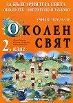Учебно помагало по околен свят за 2. клас - Пенка Даскова, Евдокия Стефанова, Райна Стоянова -