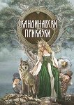 Скандинавски приказки -