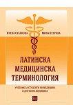 Латинска медицинска терминология - книга