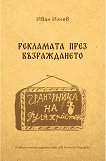 Рекламата през възраждането - Иван Илчев -