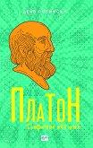 Платон. Графична история -