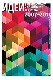 Идеи в мениджмънта и политиките за култура 2007 - 2013 - Иван Кабаков -