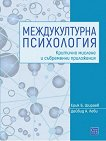 Междукултурна психология - Ерик Б. Шираев, Дейвид А. Леви -