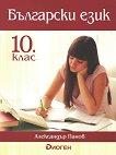 Български език за 10. клас - Александър Панов - помагало