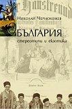 България: Стереотипи и екзотика - Николай Чернокожев -