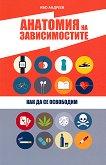 Анатомия на зависимостите - Иво Андреев - книга
