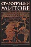 Старогръцки митове - Лусила Бърн - книга