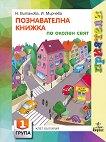 Приятели: Познавателна книжка по околен свят за 1. група - Надежда Витанова, Илиана Мирчева -