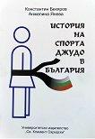 История на спорта джудо в България - книга