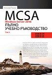 MCSA Windows Server 2016: Пълно учебно ръководство - том 3 - Уилиам Панек - книга