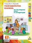 Приятели: Познавателна книжка по български език и литература за 1. група - учебник