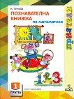 Приятели: Познавателна книжка по математика за 1. група - Катя Гетова - помагало