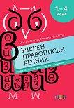 Учебен правописен речник за 1., 2., 3. и 4. клас - Нели Иванова, Румяна Нешкова - учебник