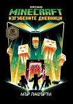 Minecraft. Изгубените дневници - карти