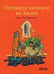 Летящото килимче на Хасим - Оле Лун Киркегор - книга