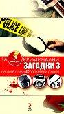 Криминални загадки 3 - Кен Уибър -