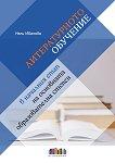 Литературното обучение в началния етап на основната образователна степен - Нели Иванова -