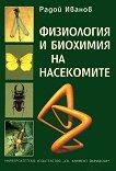 Физиология и биохимия на насекомите - Радой Иванов -