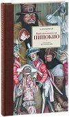 Приключенията на Пинокио. Луксозно издание - книга