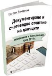 Документиране и счетоводно отчитане на данъците. : Изменения и допълнения през 2019 г. - Евгени Рангелов -