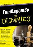 Готварство For Dummies - Брайън Милър, Мари Рейма - книга
