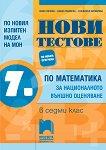 Нови тестове по математика за национално външно оценяване в 7. клас - Юлия Нинова, Диана Раковска, Снежинка Матакиева - табло
