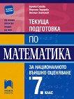 Текуща подготовка по математика за национално външно оценяване в 7. клас - учебник
