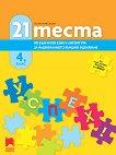 21 теста по български език и литература за националното външно оценяване в 4. клас - Поли Рангелова - учебник