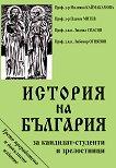 История на България за кандидат-студенти и зрелостници - помагало