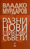 Разни нови езикови съвети - Владко Мурдаров - речник