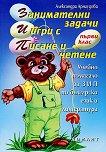 Учебно помагало за ЗИП по български език и литература за 1. клас - Александра Арнаудова - помагало
